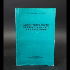 Татевский В.М., Коптев Г.С. - Элементарная теория линейных неравенств и их приложения
