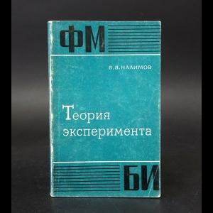 Налимов Василий - Теория эксперимента