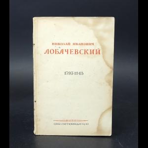 Александров Павел Сергеевич, Колмогоров Андрей Николаевич - Николай Иванович Лобачевский 1793-1943
