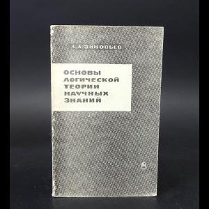 Зиновьев Александр - Основы логической теории научных знаний