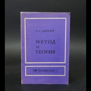 Дынин Б.С. - Метод и теория