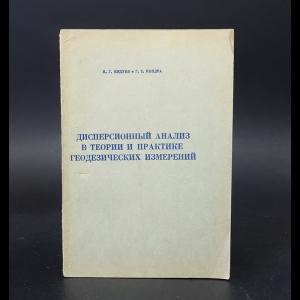 Видуев Н.Г., Кондра Г.С. - Дисперсионный анализ в теории и практике геодезических измерений