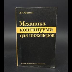 Фомин В.Л. - Механика континуума для инженеров