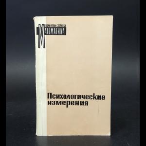 Суппес П., Зинес Дж., Льюс Р. Д., Галантер Е. - Психологические измерения