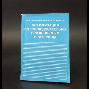 Подиновский В.В., Гаврилов В.М. - Оптимизация по последовательно применяемым критериям
