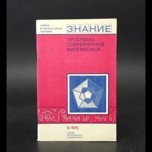 Авторский коллектив - Проблемы современной математики. Сборник