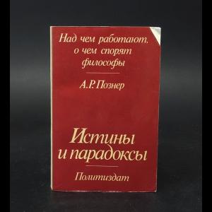 Познер А.Р. - Истины и парадоксы