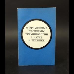 Кулебакин В. С.  - Современные проблемы терминологии в науке и технике