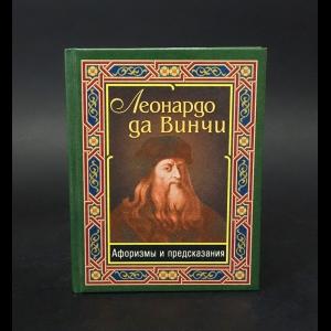 Да Винчи Леонардо - Леонардо да Винчи Афоризмы и предсказания