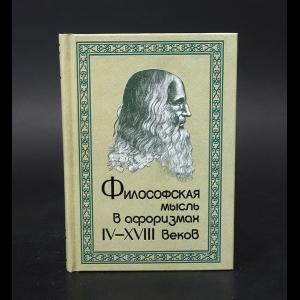Авторский коллектив - Философская мысль в афоризмах IV-XVIII веков