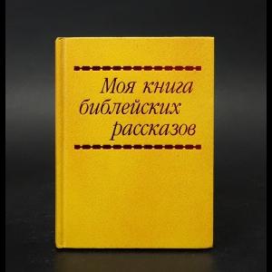 Авторский коллектив - Моя книга библейских рассказов