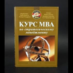 Лайм Фаэй, Роберт Рэнделл - Курс MBA по Стратегическому менеджменту