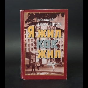 Шпаликов Геннадий - Я жил как жил