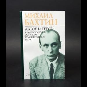 Бахтин М.М. - Автор и герой. К философским основам гуманитарных наук