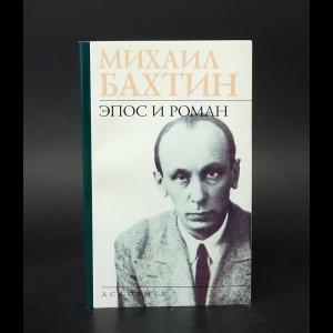 Бахтин М.М. - Эпос и роман