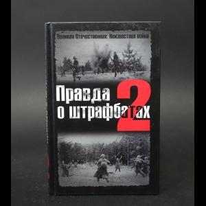 Дайнес В.О., Абатуров В.В. - Правда о штрафбатах-2