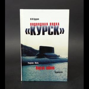 Курушин М.Ю. - Подводная лодка Курск: Рождение. Жизнь. Версии гибели. Подробности