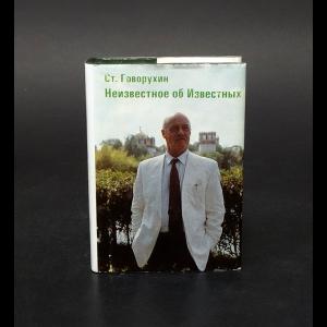 Говорухин Станислав - Неизвестное об Известных (с автографом)