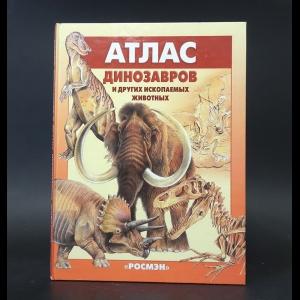 Курочкин Евгений Николаевич - Атлас динозавров и других ископаемых животных