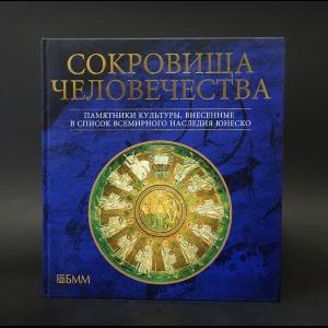 Авторский коллектив - Сокровища человечества. Памятники культуры, внесенные в Список современного наследия ЮНЕСКО