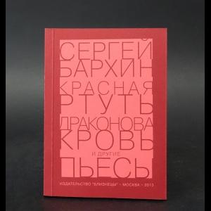 Бархин Сергей  -  Красная ртуть. Драконова кровь и другие пьесы