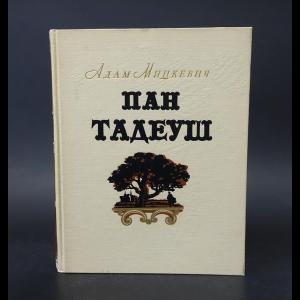 Мицкевич Адам - Пан Тадеуш