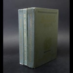 Авторский коллектив - История Древнего мира (комплект из 3 книг)