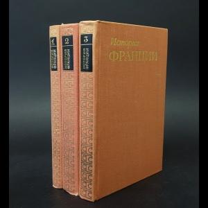 Авторский коллектив - История Франции в 3 томах (комплект из 3 книг)
