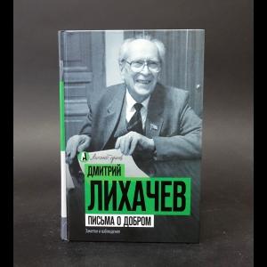 Лихачев Дмитрий - Письма о добром
