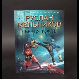 Мельников Руслан -  Черная кость. Книга 1. Князь-волхв