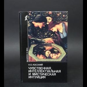 Лосский Н.О. - Чувственная, интеллектуальная и мистическая интуиция