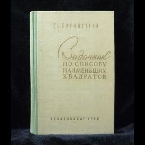Бурмистров Г. А. - Задачник по способу наименьших квадратов (с автографом)