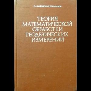 Гайдаев П.А., Большаков В.Д. - Теория математической обработки геодезических измерений (с автографом)