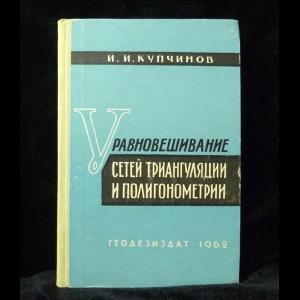 Купчинов И.И. - Уравновешивание сетей триангуляции и полигонометрии