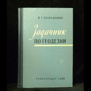 Селиханович В.Г. - Задачник по геодезии (с автографом)