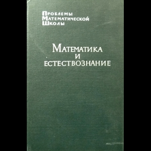 Авторский коллектив - Математика и естествознание
