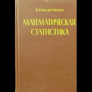 ван дер Варден Б.Л. - Математическая статистика