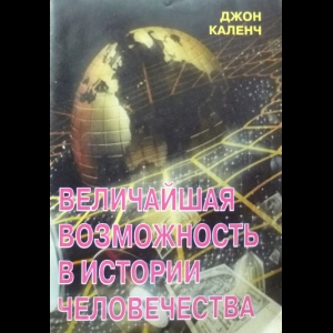 Каленч Джон - Величайшая возможность в истории человечества