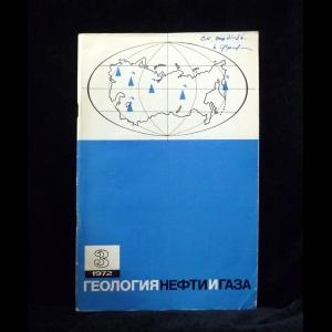 Авторский коллектив - Геология нефти и газа. 3, 1972