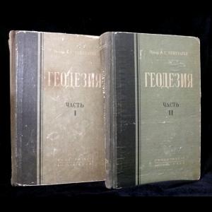 Чеботарев А. С. - Геодезия в 2 томах (комплект из 2 книг)