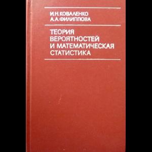 Коваленко И.Н., Филиппова А.А. - Теория вероятностей и математическая статистика