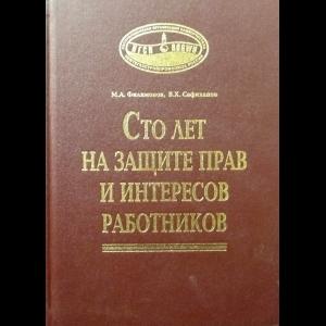 Филимонов М.А., Сафиханов В.Х. - Сто лет на защите прав и интересов работников