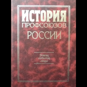 Авторский коллектив - История профсоюзов России
