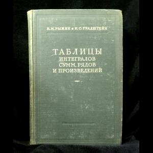 Рыжик И.М., Градштейн И.С. - Таблицы интегралов, сумм, рядов и произведений