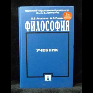 Алексеев П.В., Панин А.В. - Философия. Учебник