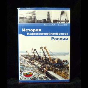 Миронов Л.А., Исаев С.И. - История Нефтегазстройпрофсоюза России