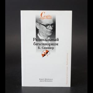 Фейдимен Джеймс, Фрейджер Роберт - Радикальный бихевиоризм. Б. Скиннер