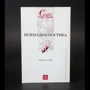 Авторский коллектив - Психодиагностика. Конспект лекций