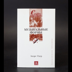 Одер Андре - Музыкальные формы