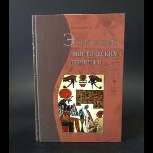 Авторский коллектив - Энциклопедия мистических терминов